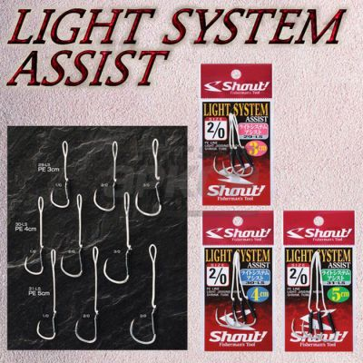 Крючки Shout Light System Assist 4 см 1/3 (х3)